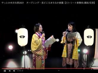 名古屋で「やっとかめ文化祭」開幕 文化・歴史・伝統芸能をリアルとオンラインで体感