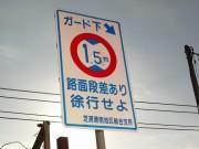 東京・高輪の「低すぎるガード」 多い交通量と新駅予定地で話題に