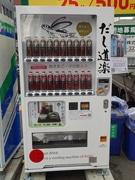 「だし」の自販機、各地でじわり増加 外国人向けに注意書きも