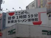 横浜中華街から新横浜ラーメン博物館まで歩いてみた 「グーグルは、やや早足」の結論も