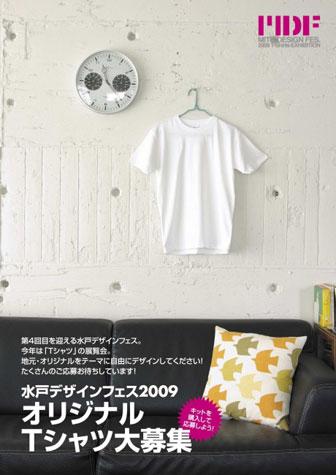 オリジナルデザインTシャツを募集する「MDF」