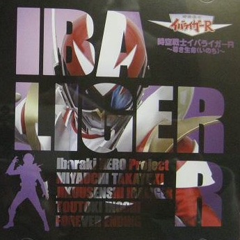 発売された「時空戦士イバライガーR~尊き生命(いのち)~」のCD