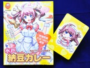 水戸納豆カレーを全国発売-もえキャラ包装でコミケ盛り上げ