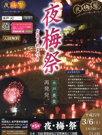 偕楽園で「夜梅祭」-夜の園内を...