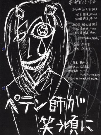 ニコニコ動画の人気動画「ペテン師が笑う頃に」が舞台化される-コみケッとスペシャル5in水戸と同時開催