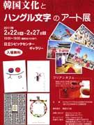 日立で「韓国文化とハングル文字のアート展」-市民団体が企画