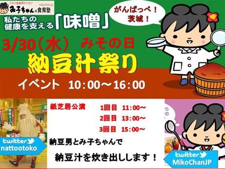水戸の納豆男とみそメーカーのみ子ちゃんが炊き出しを行う「納豆汁祭り」