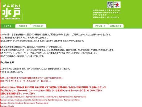水戸の復興支援情報サイト「がんばれ!水戸」、地元クリエーターらが開設