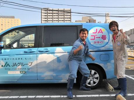 地産地消や食育を訴えるために全国を縦断している「JAゴー号」で水戸を訪れたお笑い芸人の「だいなお」