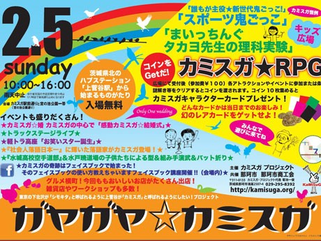 「スポーツ鬼ごっこ」など参加型イベントがめじろ押しの一日商店街「ガヤガヤ☆カミスガ」