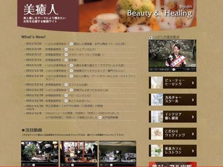 ネットで注目を集める茨城の観光情報を紹介する「「いばらきの復幸散歩」動画掲載されている「美癒人」のトップページ