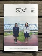 フリーペーパー「茨女」Vol.5発行 茨城出身の活躍する女性を紹介