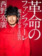 水戸で西野亮廣さん講演会「革命のファンファーレ」