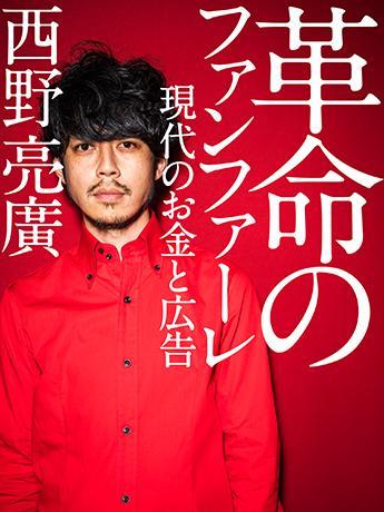 「革命のファンファーレ」がベストセラーとなっている西野亮廣さん