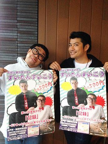 単独ライブのポスターを手にしたクロちゃん(左)とスズケン(右)