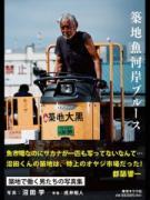 水戸で写真家・沼田学さんトークイベント 「築地魚河岸ブルース」刊行記念