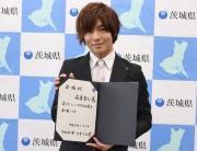 「いばらき大使」に声優・俳優の安達勇人さん 国内外へ魅力PR