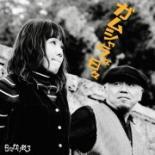 茨城拠点のアコースティックユニット「日々かりめろ」が新アルバム