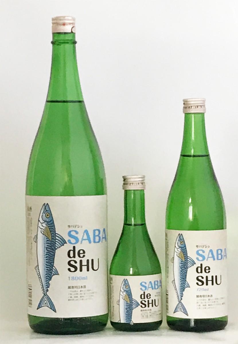 サバ専用日本酒「サバデシュ」のパッケージ