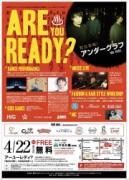 水戸で地域活性化イベント「ARE YOU READY?」 地元出身アーティストも