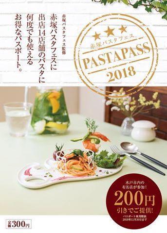 「赤塚パスタパスポート」