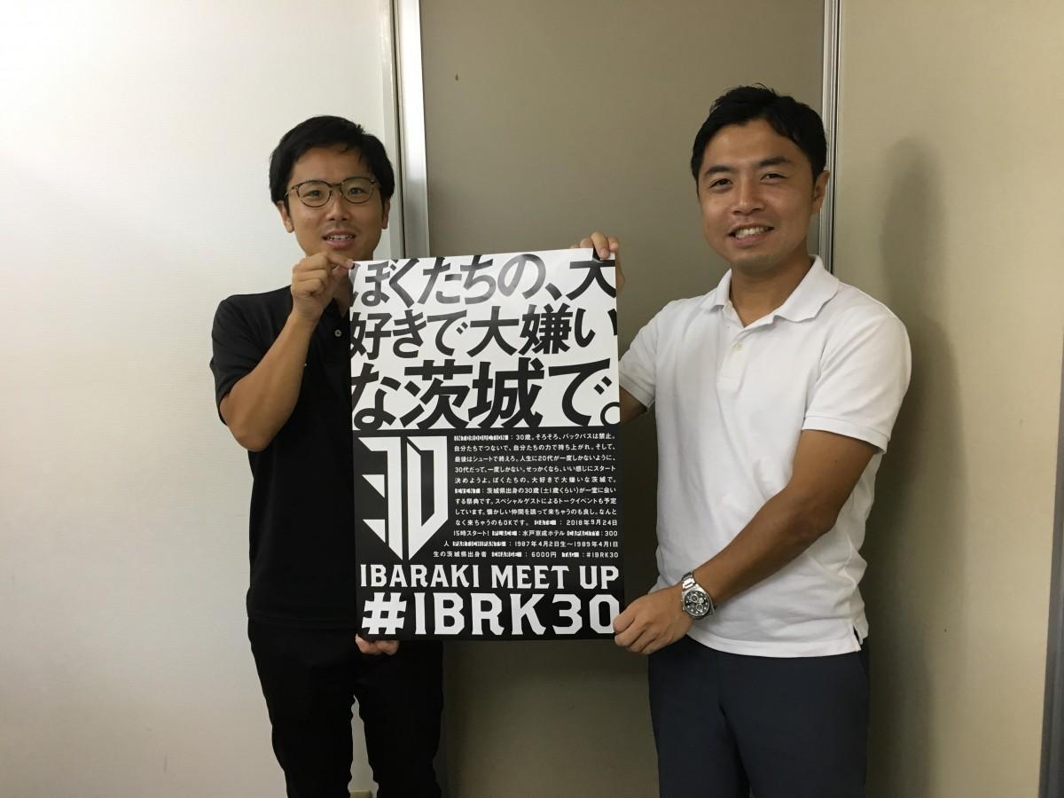 イベントポスターを持つ水戸ホーリーホックの市原侑祐さん(左)と眞田光一郎さん(右)ポスターCopy Writer:Yusuke Amagai、Art Director:Takahiro Soga