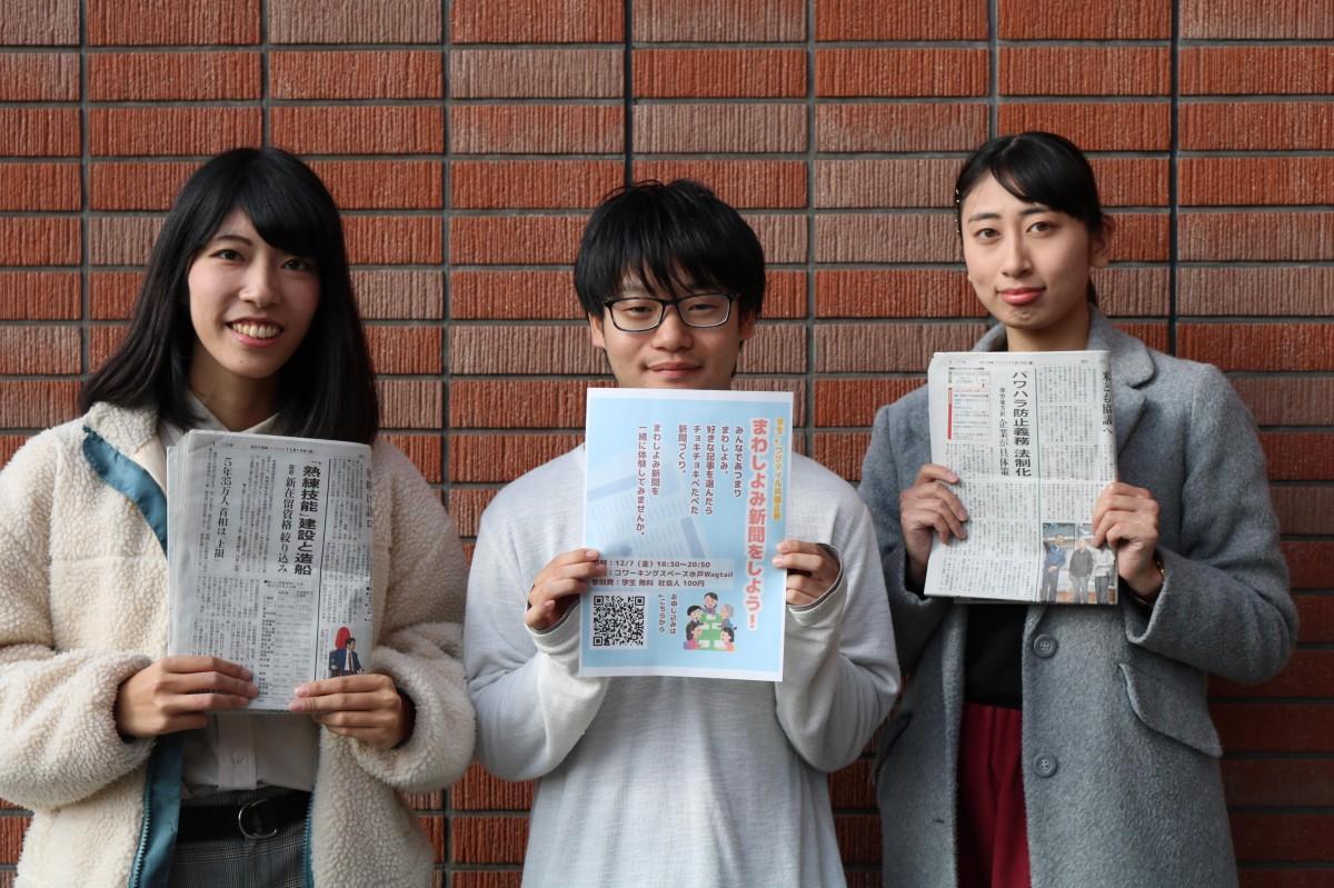 イベントチラシを手にした主催の大村みるほさん(左)、小松崎流緋(りゅうび)さん(中央)、高田美菜さん(右)
