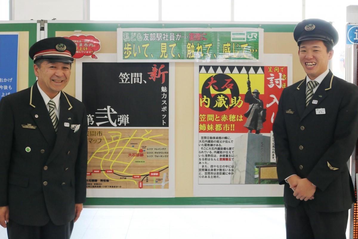 展示の前で笑顔を見せる渡辺治幸駅長(左)と倉持侑河さん(右)