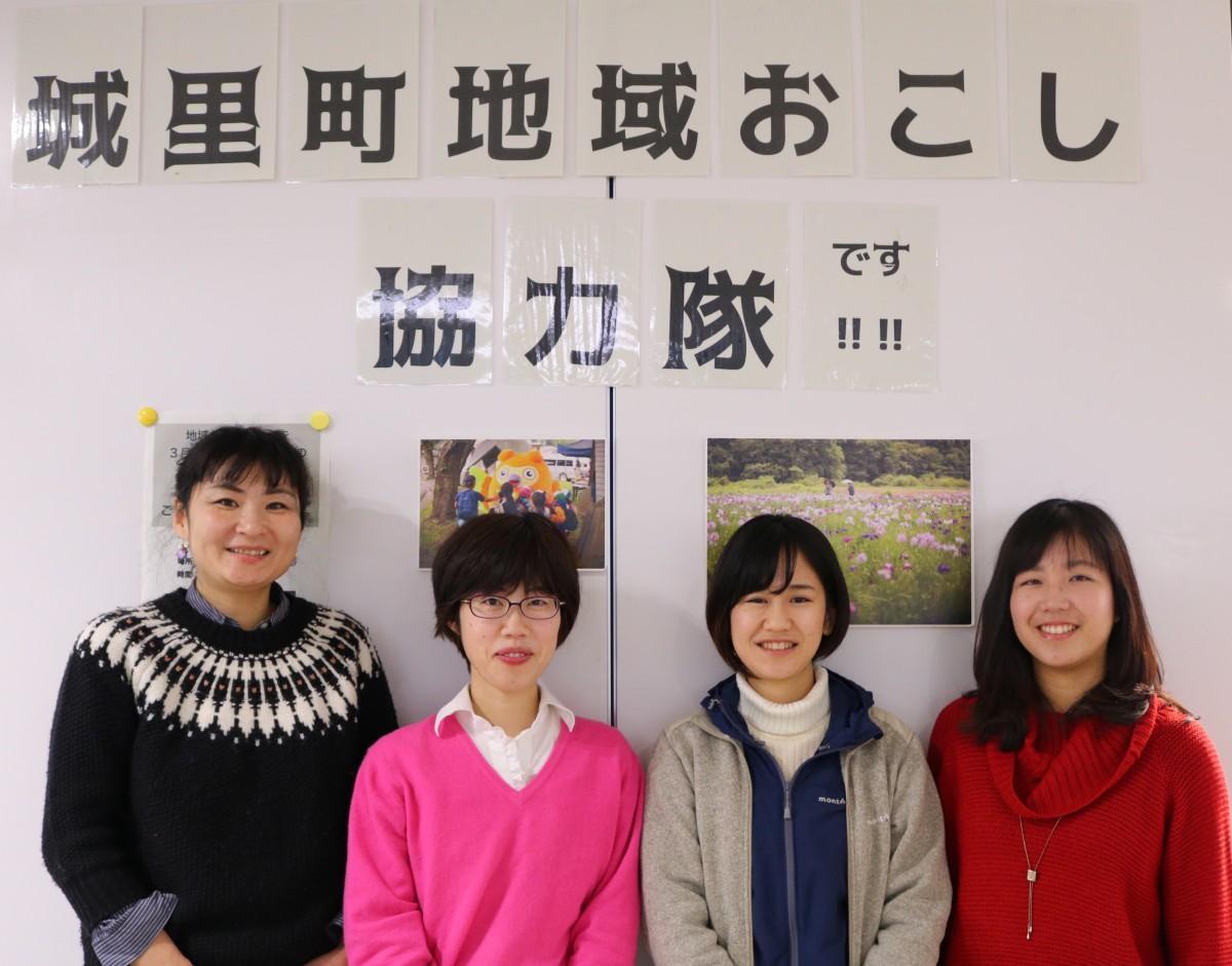 (左から)3月に任期満了を迎える城里町地域おこし協力隊の鈴木さん、下条さん、藤原さん、瀬川さん