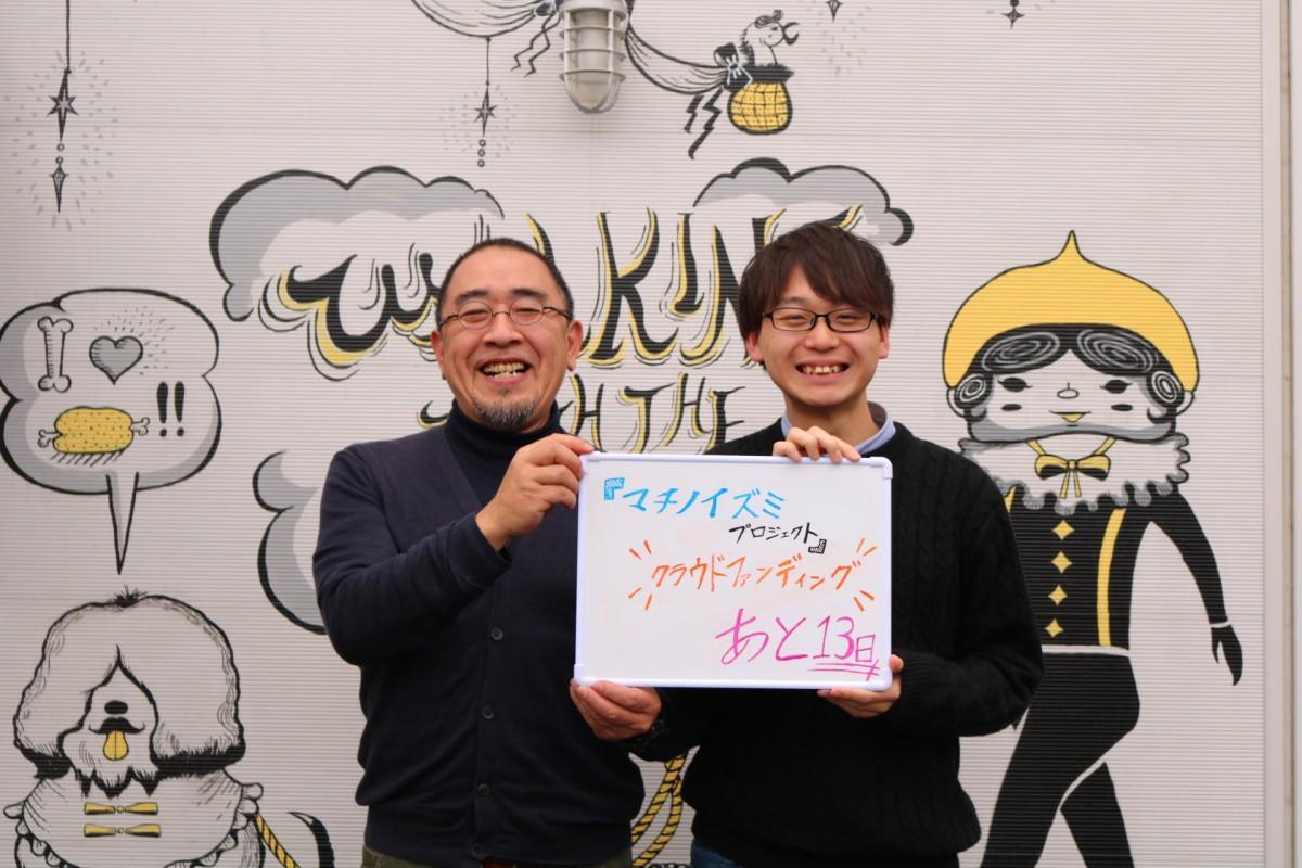 「マチノイズミプロジェクト」の秋山道さん(左)と藤川尚さん(右)