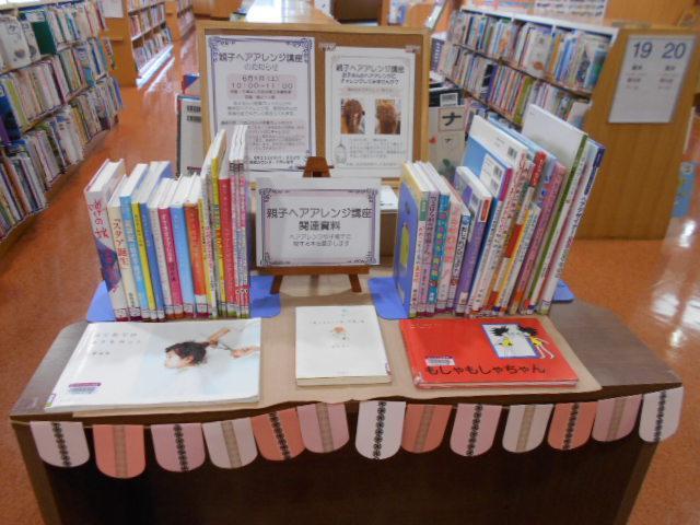 図書館にあるヘアアレンジ書籍ブース