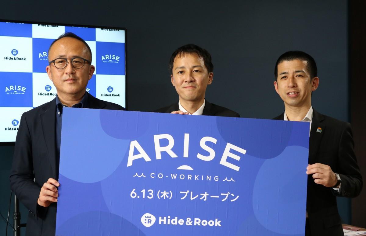 「ARISE CO-WORKING」のパネルを手にした常盤さん(左)、廣岡さん(中央)、大里さん(右)
