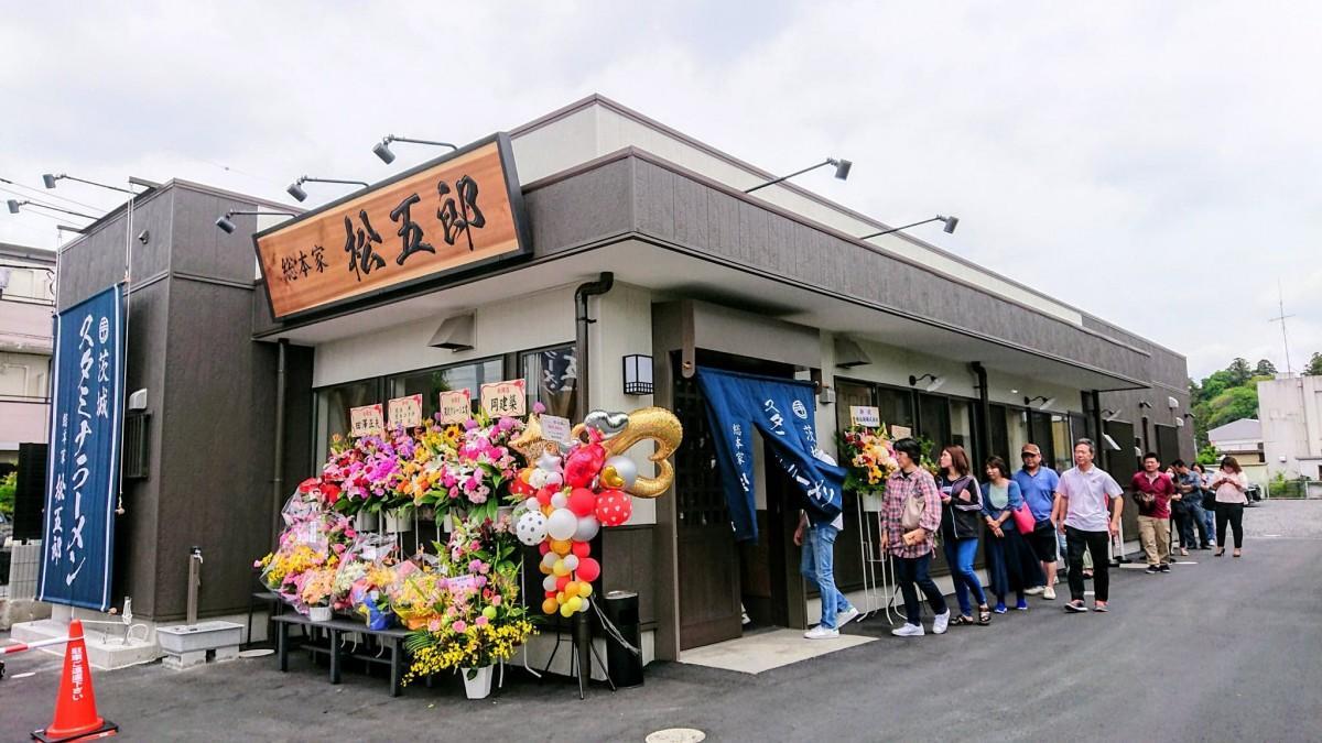 「茨城スタミナラーメン総本家 松五郎」が移転 初日は行列ずらり(6/5)
