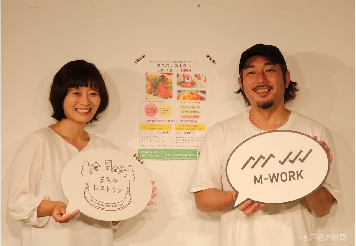 吹き出しパネルを手に笑顔を見せる眞木真奈美さん(左)とM-Workの大上明宏さん(右)