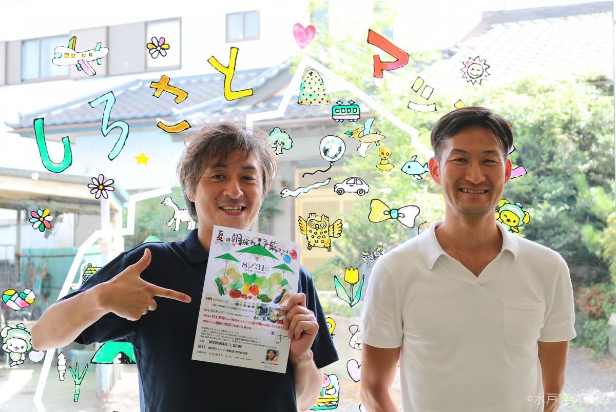 イベントチラシを手に笑顔を見せる城里町地域おこし協力隊の後藤啓介さん(左)と坂本裕二さん(右)