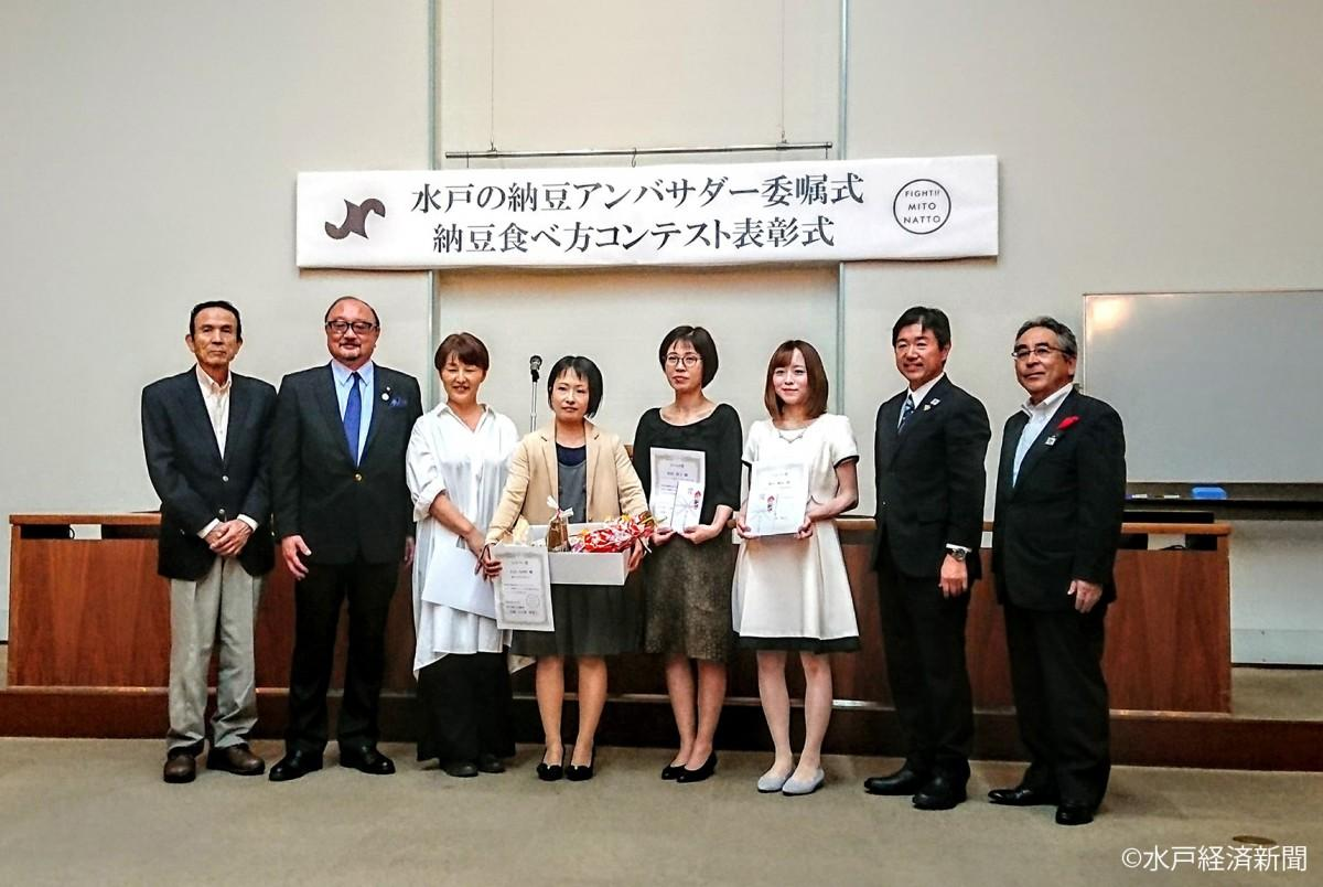 「納豆食べ方コンテスト」表彰式の様子