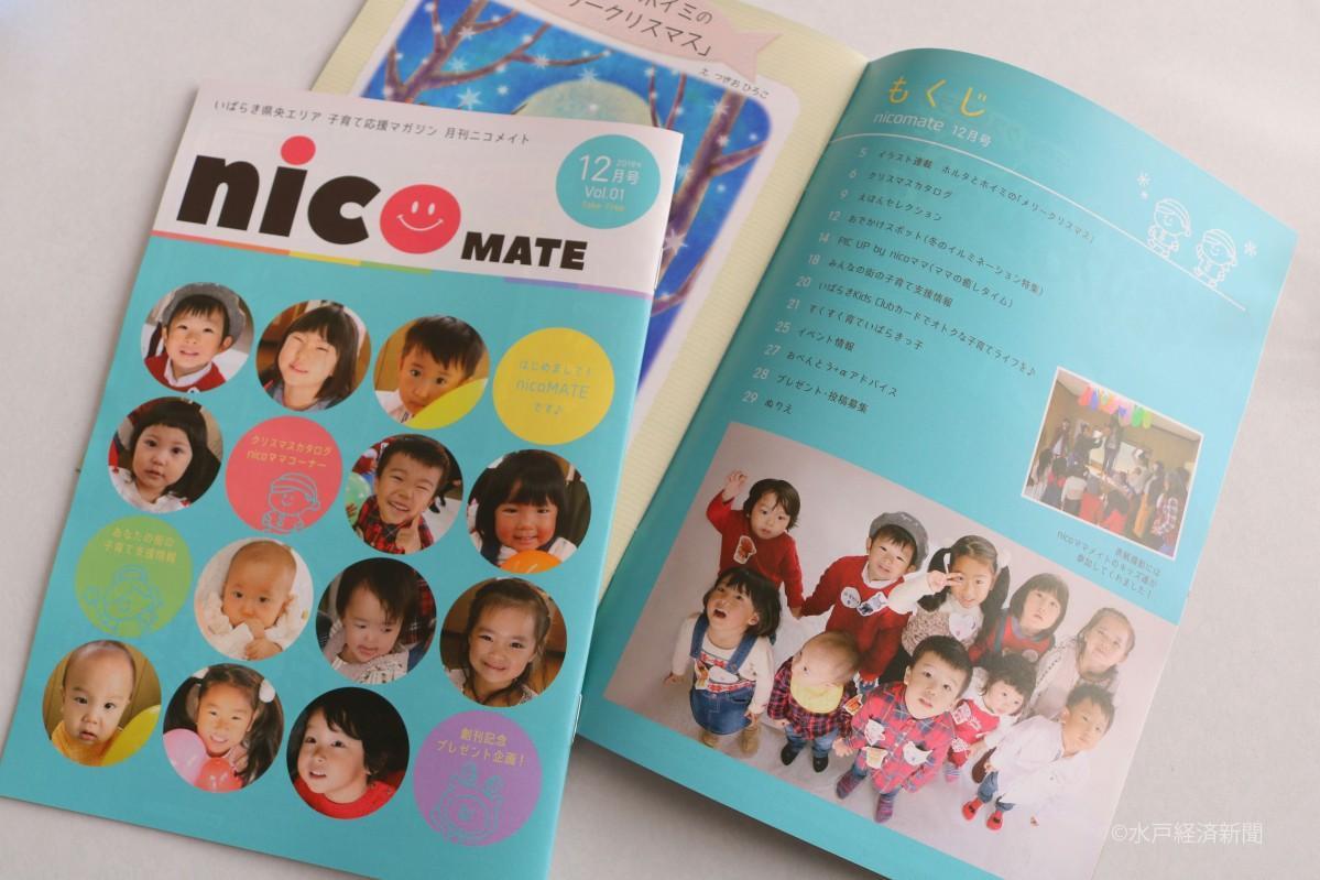 子育て応援情報誌「nicoMATE」創刊号
