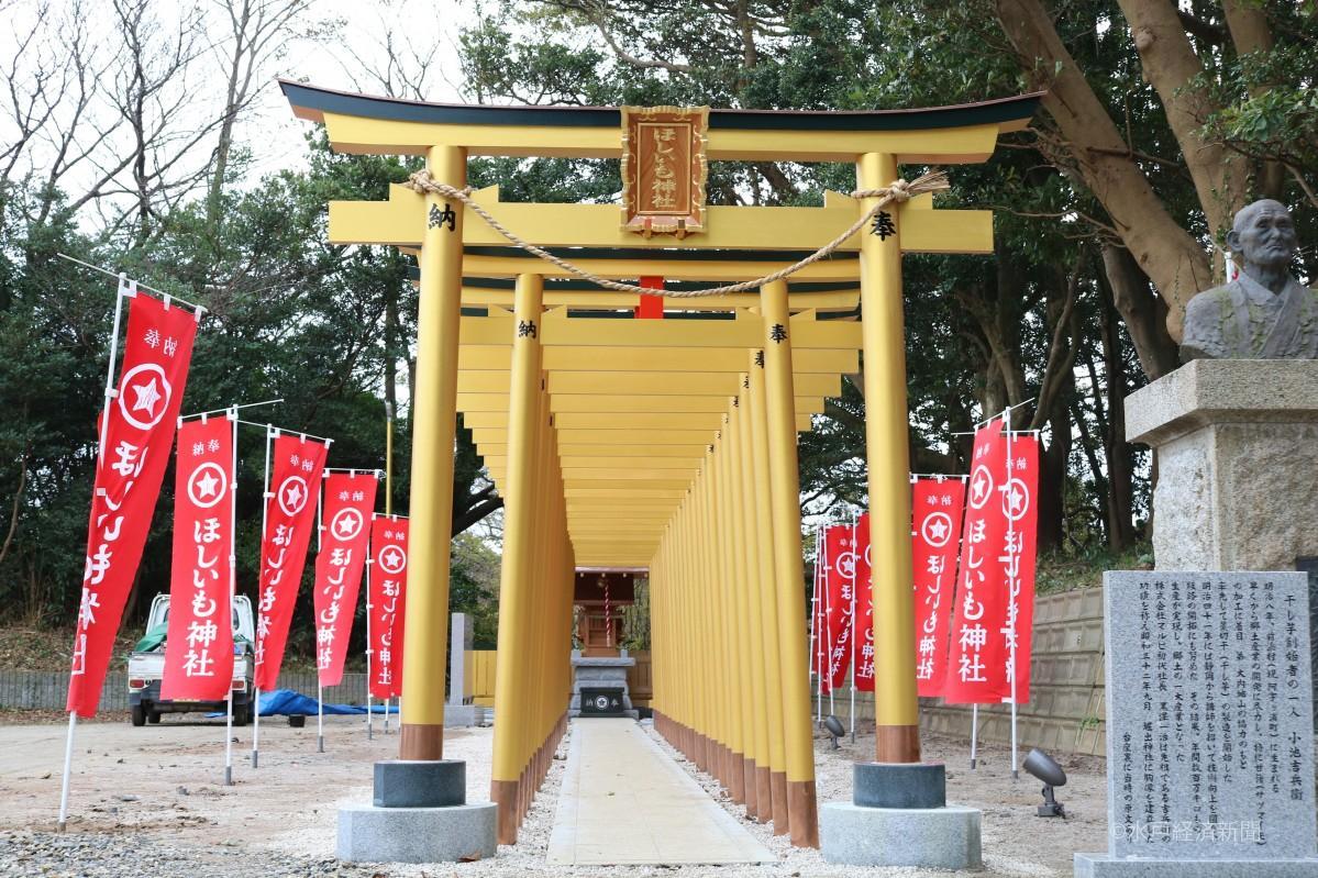 黄金色の「ほしいも神社」