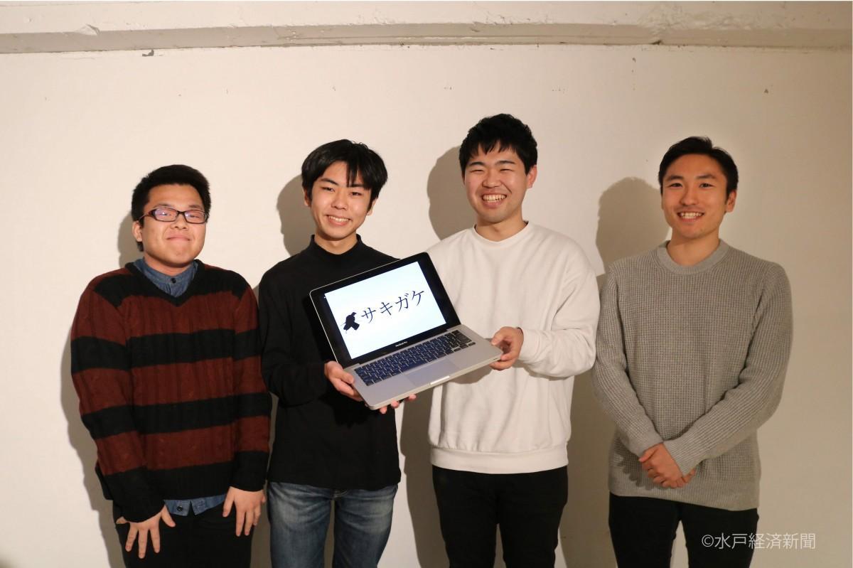 (左から)「サキガケ」の和家さん、山野さん、園田さん、工藤さん