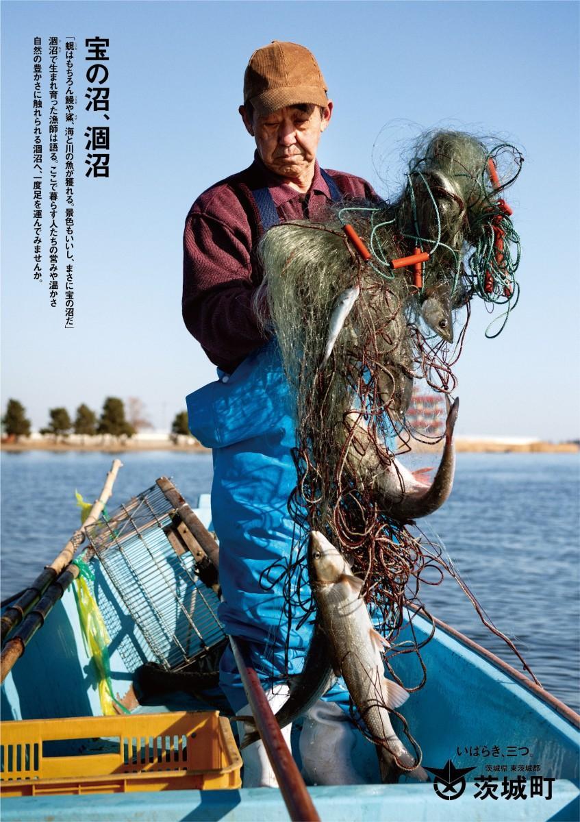 「涸沼で生まれ育った漁師」
