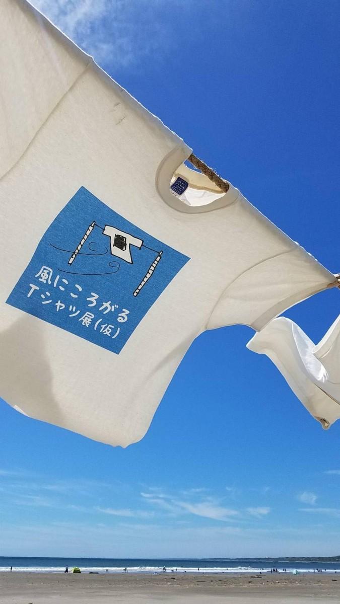 「風にころがるTシャツ展」