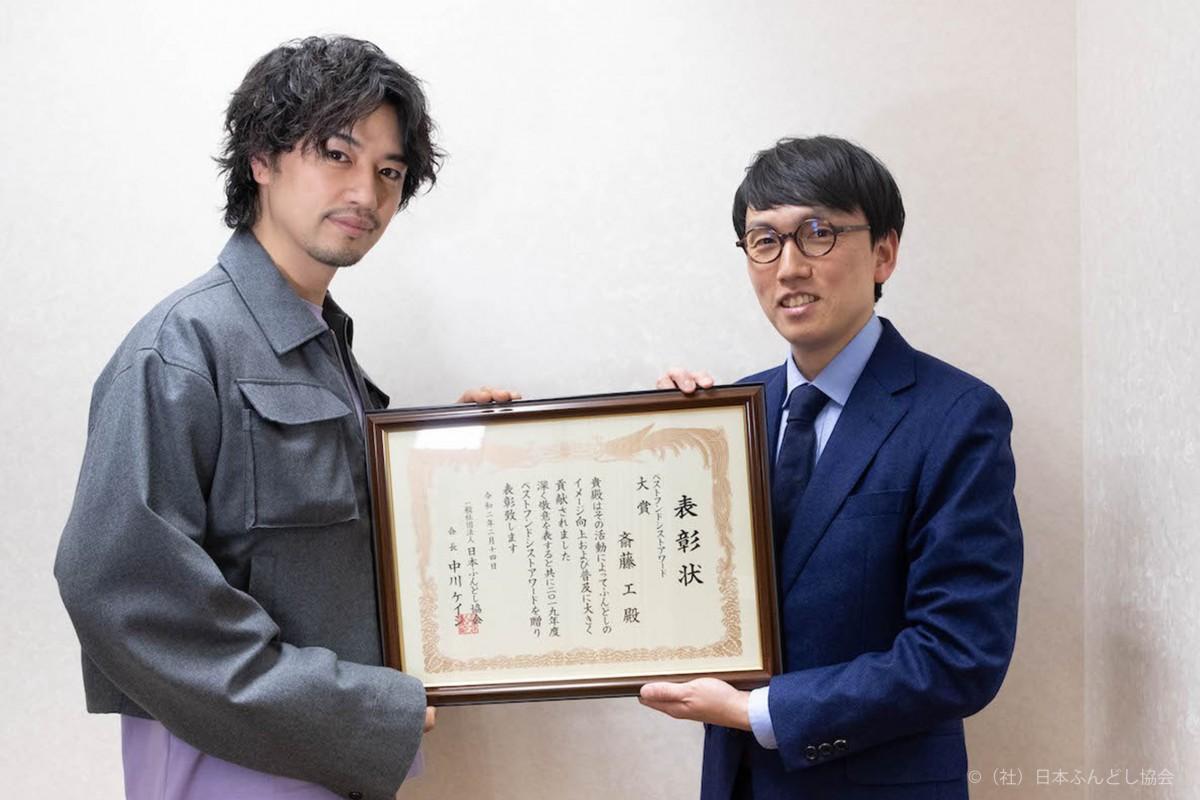 (左から)表彰状を受け取る斎藤工さんと中川ケイジさん