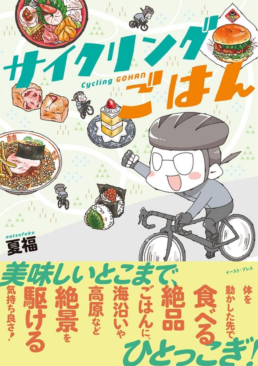 イラストレーター・夏福さんの著書「サイクリングごはん」表紙