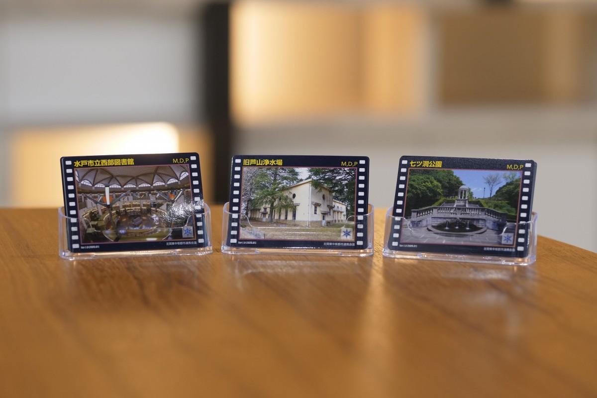 水戸市の「ロケ地カード」3枚
