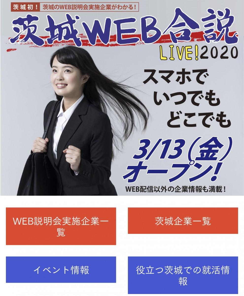 茨城WEB合説TOPページ