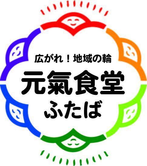「元氣食堂ふたば」ロゴ