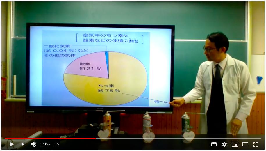 理科の授業動画を配信