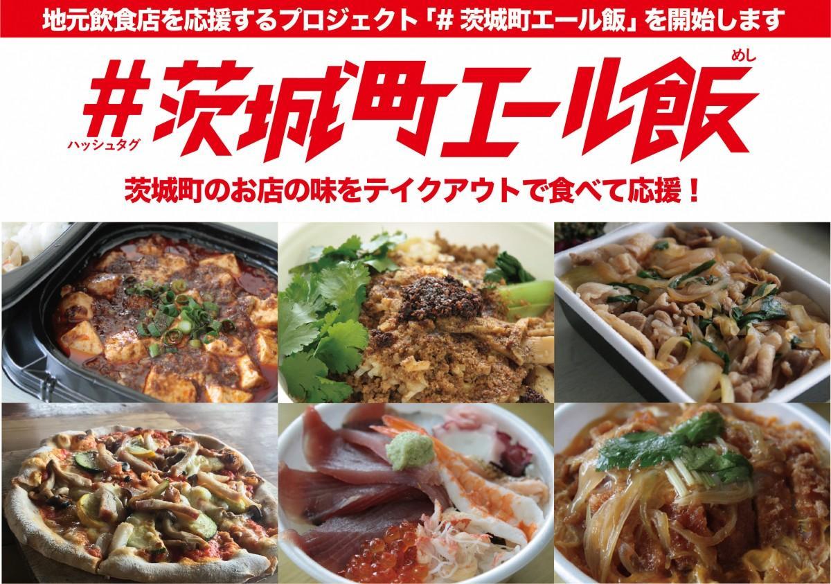飲食店応援プロジェクト「#茨城町エール飯」