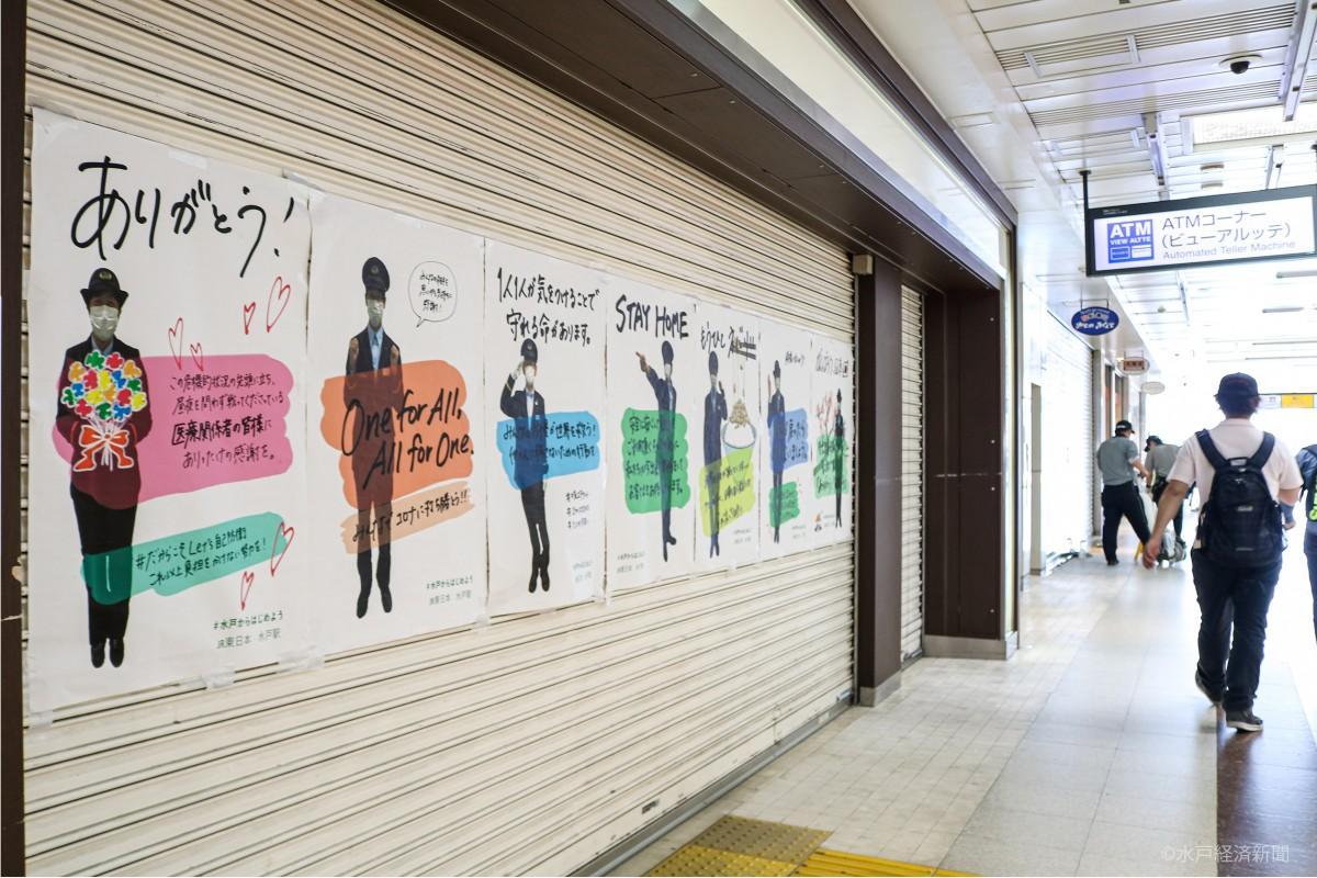 「#水戸からはじめよう」感謝を込めたポスターが並ぶ水戸駅
