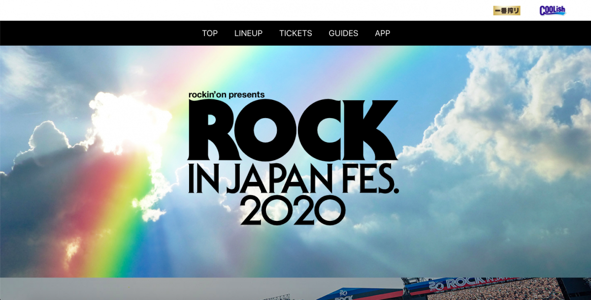 中止を発表した「ROCK IN JAPAN FESTIVAL 2020」ウェブサイトトップページ